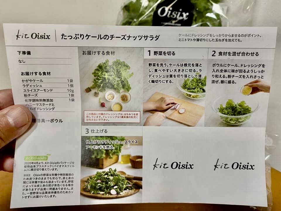 オイシックスチーズナッツサラダの作り方