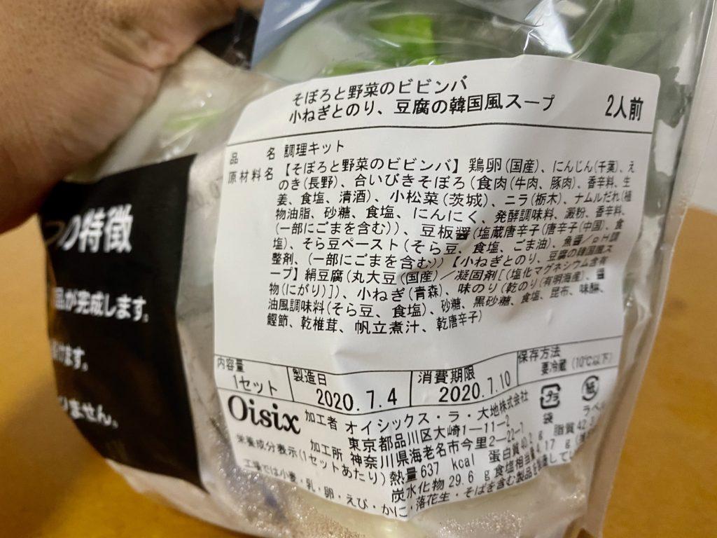 オイシックスビビンバ賞味期限