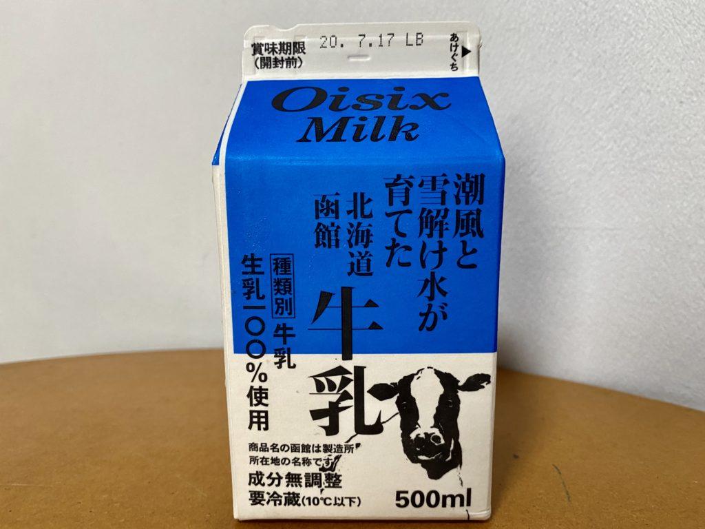 オイシックス牛乳