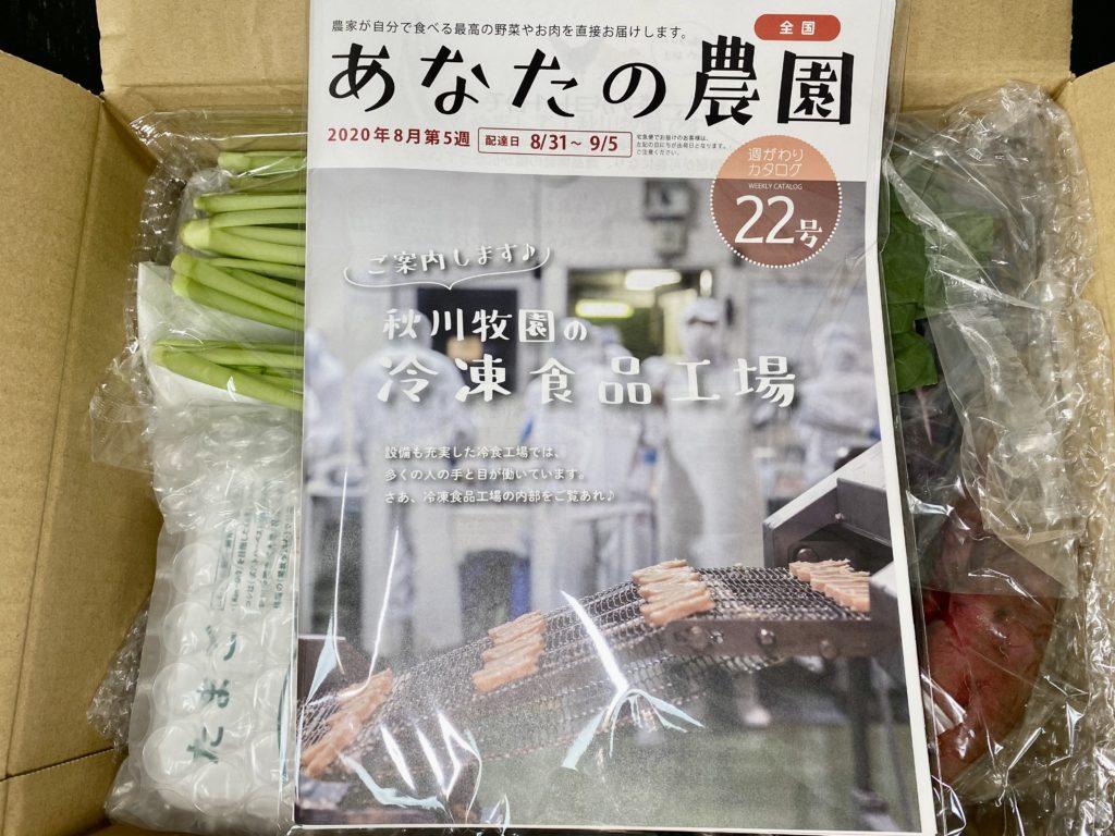 秋川牧園カタログ