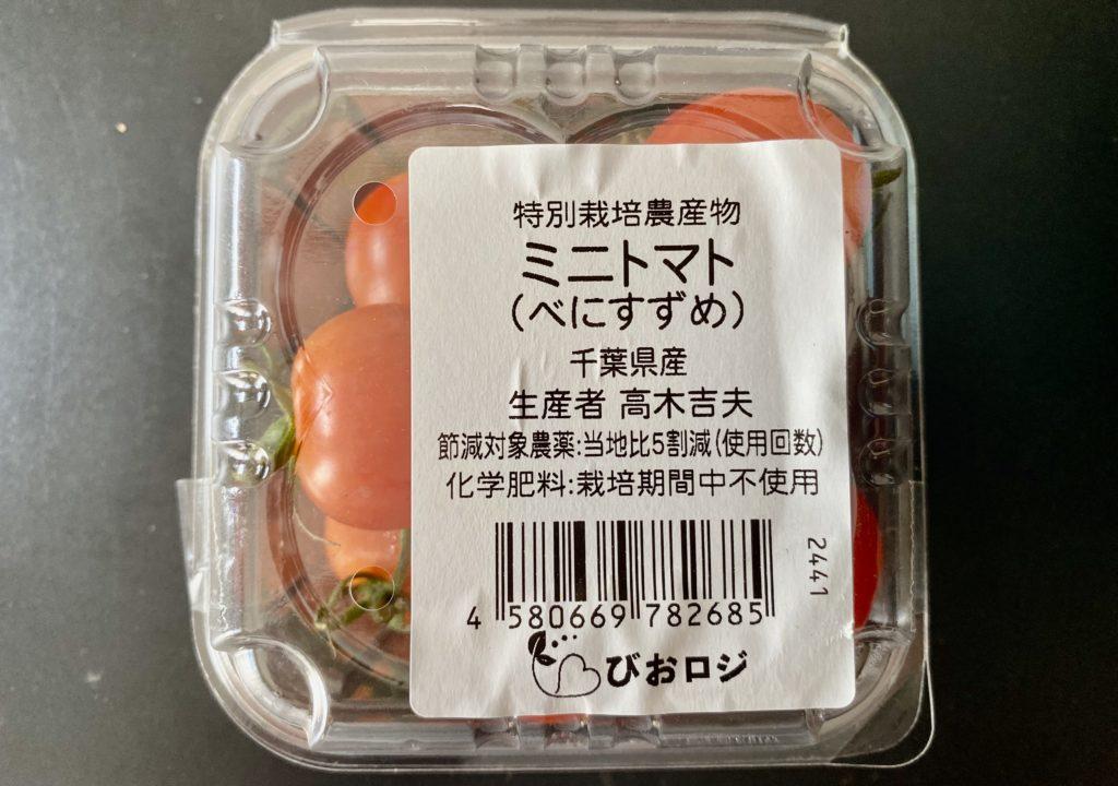 無農薬野菜のミレーのミニトマト