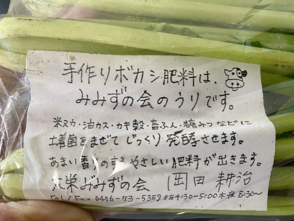 無農薬野菜のミレー小松菜