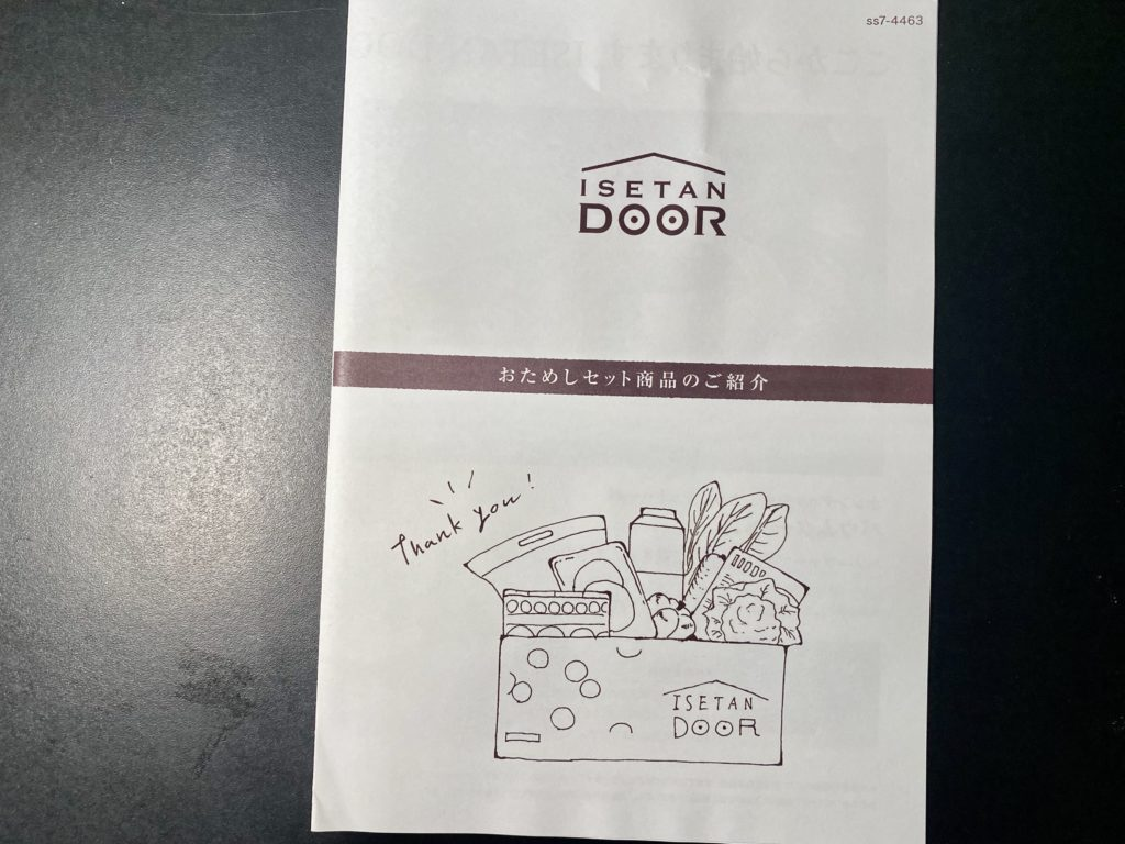 伊勢丹ドア