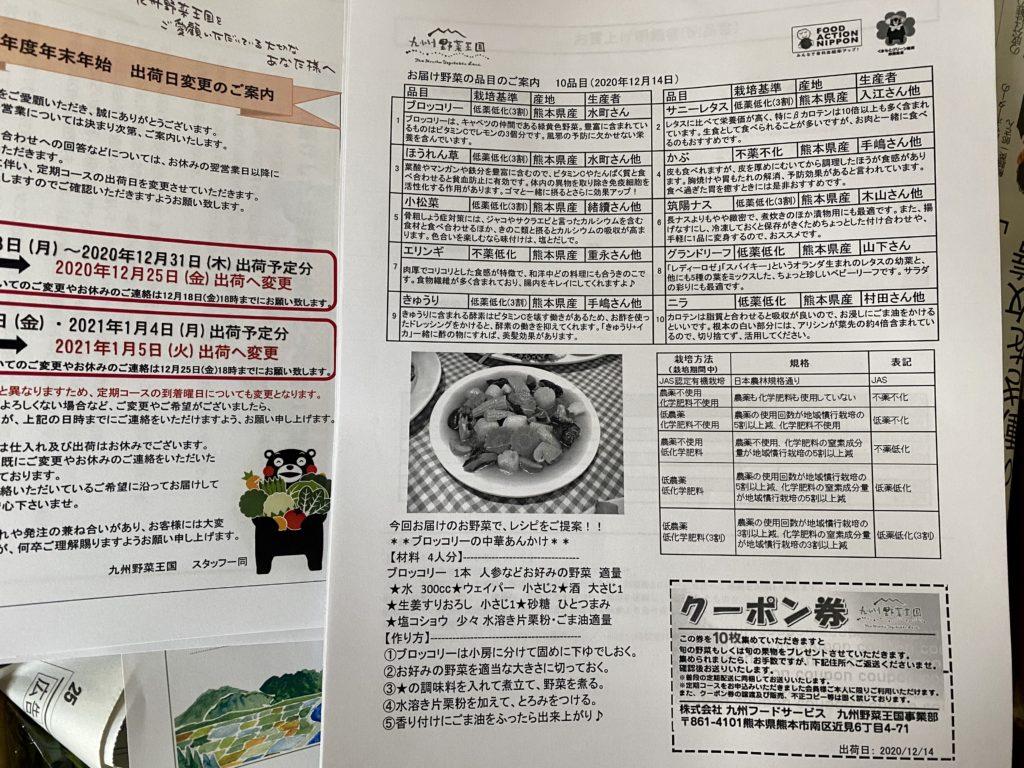 九州野菜王国