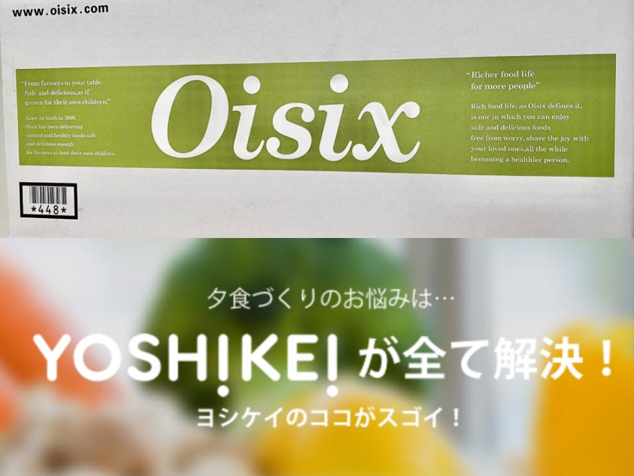 オイシックス-ヨシケイ比較